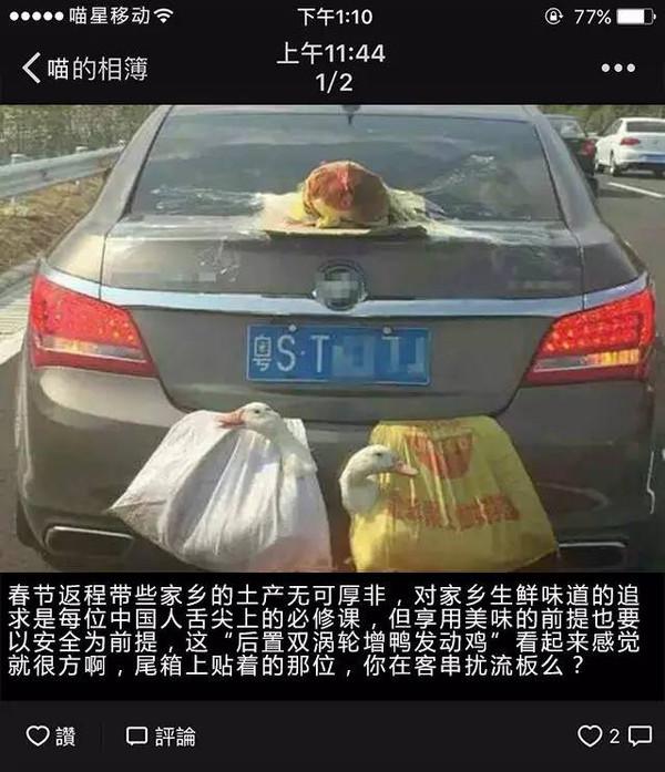 【组图】朋友圈│春节返程路上,后置双涡轮增鸭发动鸡火了!