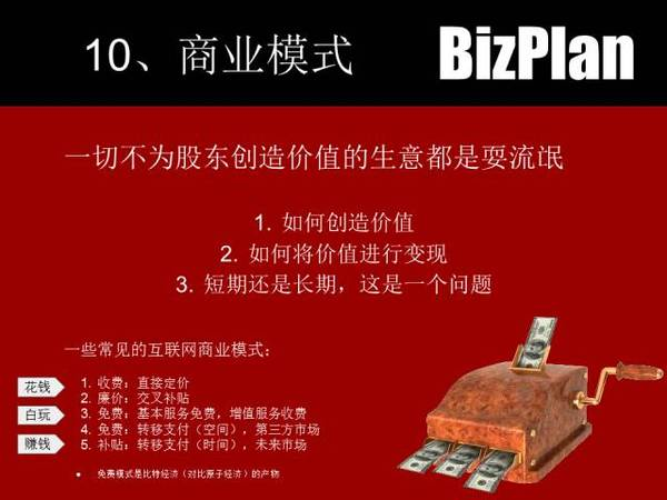 【j2开奖】投资近百个项目,他教你如何写一份投资人感兴趣的BP
