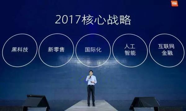 码报:【j2开奖】雷军在小米年会上给 2017 年的目标:整体销售破千亿